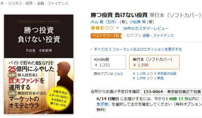 某書籍についてAmazonのレビューに★1をつけた2ちゃんねらーに、Amazonから「発信者情報の開示請求がなされております」とのメールが届く