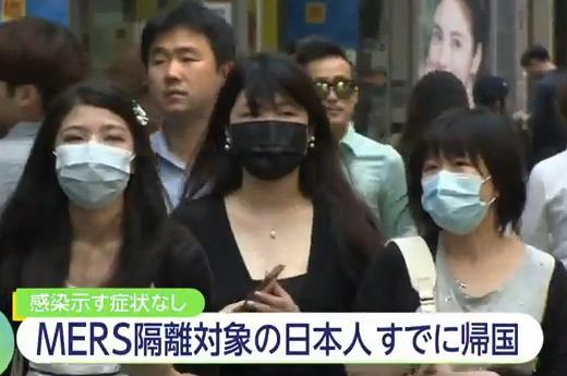 韓国でMERS自宅隔離対象となっていた邦人2名、家族と日本に帰国していたことが判明 … 韓国政府は隔離対象者に出国禁止措置をとっており、2人がなぜ日本へ出国できたのか不明