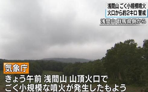 浅間山、午前9時半頃に小規模の噴火が発生したもよう … 6年前の平成21年5月の小規模な噴火以来の噴火。微量の灰が降っているのを民間の施設の職員が確認