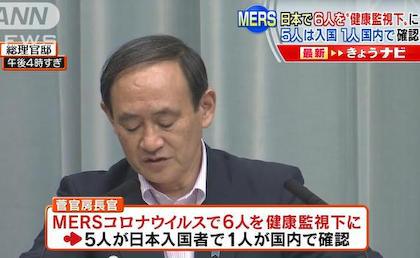 菅官房長官、帰国・入国した韓国人を含む6人をMERS監視対象にしていたと明らかに … 韓国政府による隔離対象者で帰国した日本人が2人、入国した韓国人が3件、独自に把握の日本国籍の1人