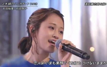 前田敦子、名曲「木綿のハンカチーフ」を太田裕美とデュエットで披露→ 「これは酷い。太田さんかわいそう」「視聴者をハラハラさせんな」「家族も凍りついてた。完全に放送事故」と酷評(動画)