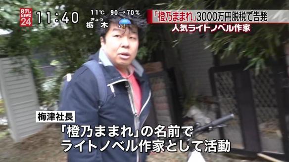 【悲報】人気ライトノベル作家「橙乃ままれ」さん脱税で告発されテレビでご尊顔を晒される・・・(画像あり)