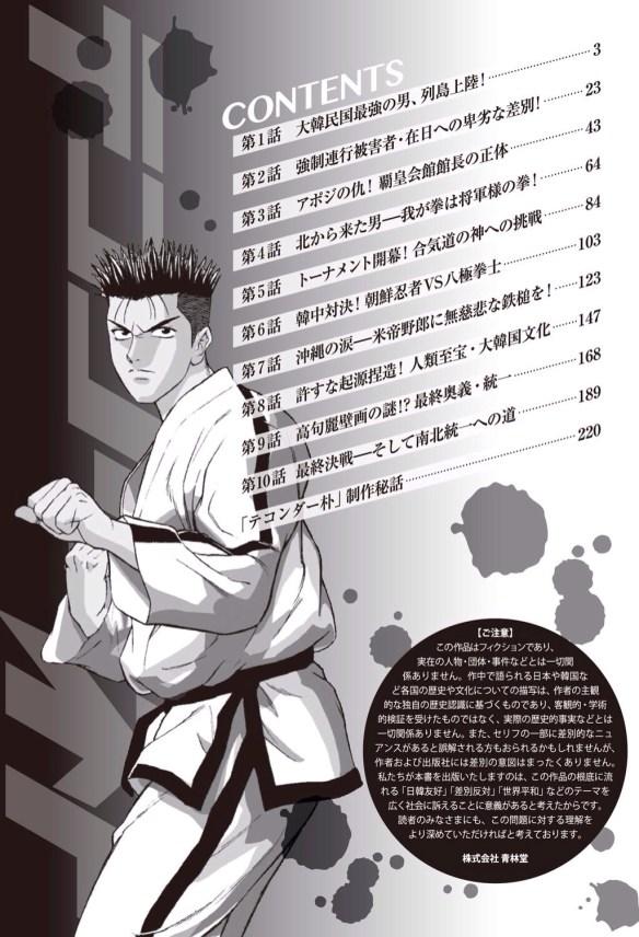 【朗報】日本人を正義のテコンドーで成敗する伝説の反日漫画「テコンダー朴」が発売決定wwwwwwwwwww