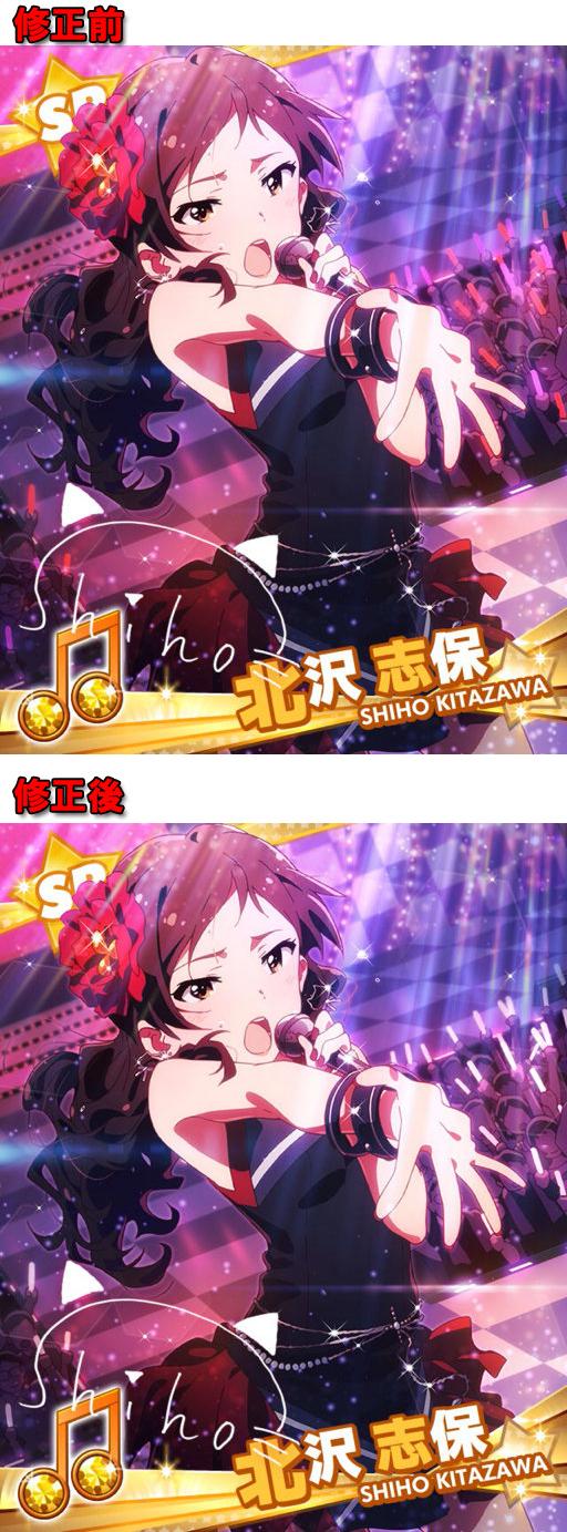 【画像あり】『アイドルマスター』で「キャラの色と違う!」とユーザーがブチギレて謝罪 間違い探しレベルの修正wwwwwwwww