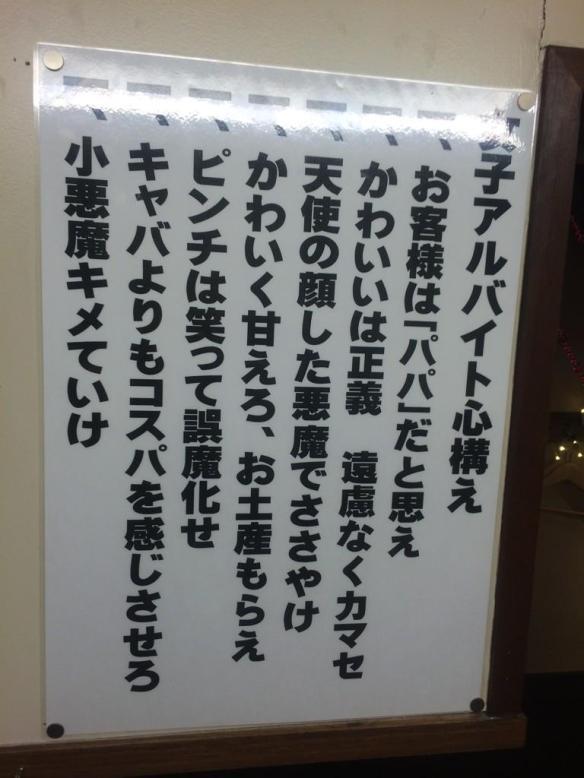 【画像あり】居酒屋の「女子アルバイト心構え」がなんかやばい件wwwwwwwww