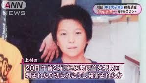 【許した】川崎・中1殺害共犯の17歳「ごめんねと謝りながら切った」と供述!情状酌量の余地発生へ・・・