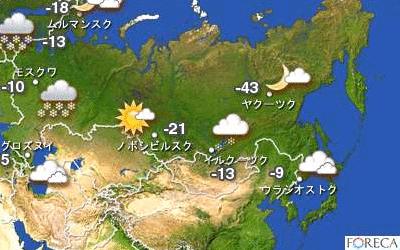 【驚愕】ロシアの現在の気温ヤバすぎワロタンゴwwwwwwwwww(画像あり)