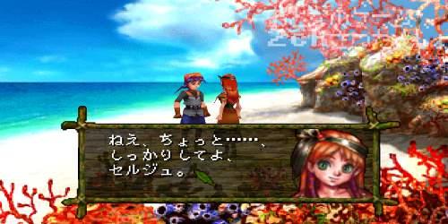 chronocross_ending_shikarishiteyo_title.jpg