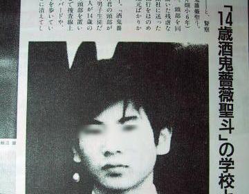 元少年Aは昨年夏頃、東京都郊外のある団地で同年代の恋人女性と同棲か … 小学生5人が襲われ2人が死亡、3人が負傷した神戸連続児童殺傷事件、少年院送致では「前科」が付かず