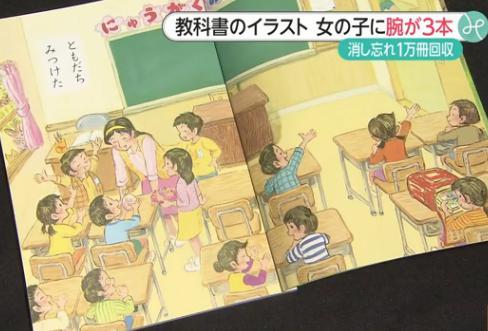 三省堂の教科書、小学校一年生・国語の挿絵に「腕が3本」のイラストが見つかる(画像) … 約1万冊回収へ