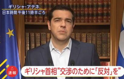 ギリシャ危機、チプラス首相「今後の交渉のために、5日のEU改革案受け入れ国民投票は『反対票』を」と呼びかけ … しかし「反対票を投じることはユーロ離脱を意味するわけではない」とも