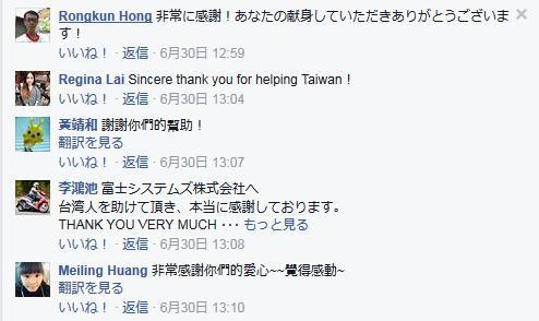 台湾レジャー施設での爆発事故、日本の医療器具メーカーがありったけの治療用ガーゼを寄贈→ 台湾で大反響、4万件以上の「いいね!」 9千件以上の感謝メッセージが書き込まれる