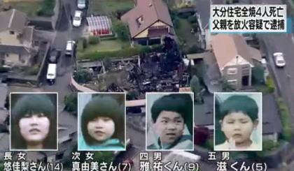 大分・杵築で住宅が全焼、子供4人の遺体が見つかった火災、放火の疑いで父親の末棟憲一郎容疑者(40)を逮捕 … 家の中に向かって「俺が悪かった」 親子同士のトラブルか