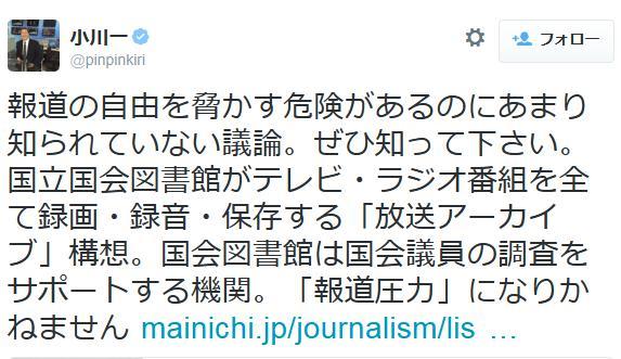"""毎日新聞取締役・小川一氏「あまり知られていない議論。国会図書館がテレビ・ラジオ番組を全て保存する『放送アーカイブ構想』は""""報道圧力""""になりかねません」"""