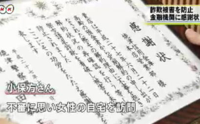 焼津警察署、振り込め詐欺被害防止で小保方さんに感謝状贈呈 … 小保方さんは詐欺だと気づき警察に通報、「詐欺の被害を防ぐことができてよかった」