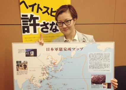共産党・池内さおり議員、なぜかドヤ顔で「『日本軍慰安所マップ』パネルが届きました!衆院議員会館の私の部屋に飾ります」
