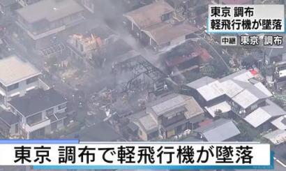 東京・調布市富士見町の住宅密集地に5人乗りの小型飛行機が墜落、民家を直撃し住宅3棟が燃上 … 住宅などにいた4人が逃げ遅れ、これまでに救出された3人のうち2人が意識不明の重体