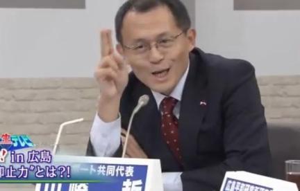 ピースボート代表・川崎哲氏「世界がなかなか軍縮できないのは日本が足を引っ張っているせいだ」「軍隊のない世界を夢見ております」→ パネリスト「夢見てください」(動画)