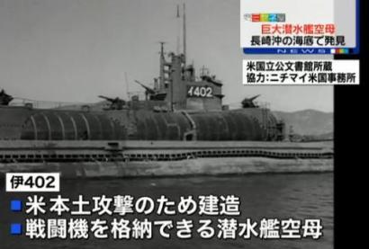 潜水空母「伊402」、長崎沖水深200mの海底で日本テレビの取材チームが発見か(画像) … 伊400型潜水艦の3番艦、終戦後米軍に接収され撃沈処分