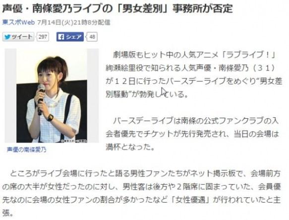 【悲報】南條愛乃さん差別問題、炎上が止まらずヤフーニュースになる