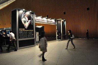 東京インターナショナルオーディオショウ 2015 反省会