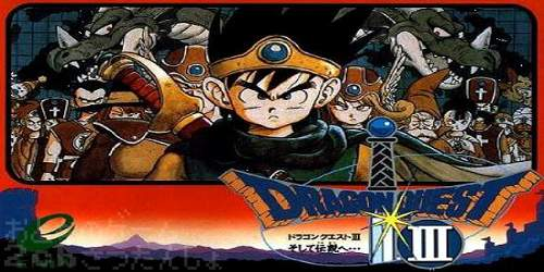 dragonquest3_fc_package_title.jpg