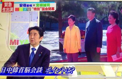 民主党など「参議院で安全保障関連法案を審議しているのに、安倍総理大臣が大阪でテレビ出演出演したことは国会軽視だ!納得できる説明がなければ審議には応じない」