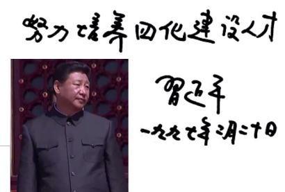 香港人、安倍首相と習近平が書いた文字を比較し絶句 「漢字文化を真に継承したのは日本国か」(画像)