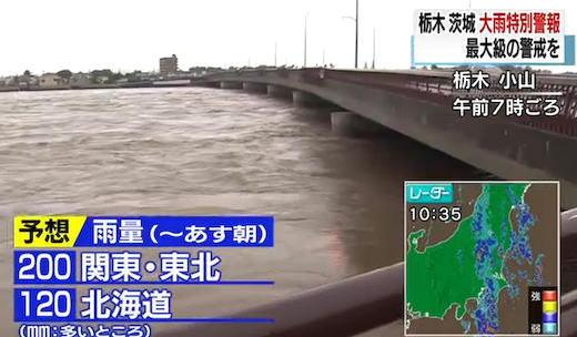 鬼怒川の堤防に幅1cmの亀裂が100mにわたって入る … 栃木と茨城に大雨特別警報、福島でも厳重警戒、栃木の24時間雨量は平年の9月一ヶ月雨量の2倍に