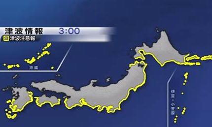 北海道~沖縄などに津波注意報、午前8時頃までにかけて北海道から沖縄県の各地で第1波の到達を予想 … 17日に南米チリの沖合で発生した巨大地震、チリの沿岸で4mを超える津波を観測