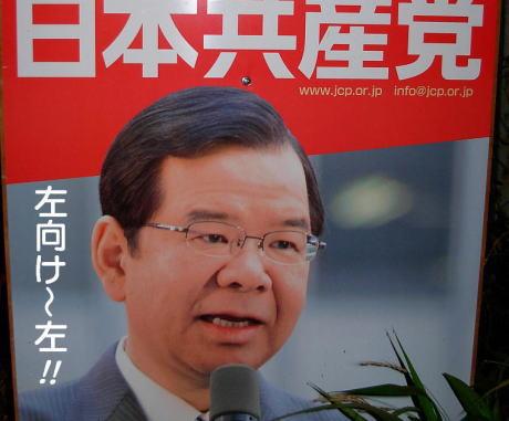 日本共産党・志位和夫委員長「『国民連合政府』を樹立しよう!戦争法廃止で一致する政党・団体・個人は共産党の下に野合しろ」 … しんぶん赤旗で呼びかける