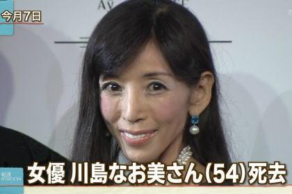 【訃報】 女優の川島なお美さん、胆管癌のため24日に54歳で死去 … 9月9日に姿を見せて、僅か2週間後の急逝