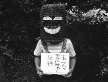 「葬式をするための金がなかった」 … 父親の遺体を自宅に放置した疑いで48歳のアルバイトの男を逮捕 - 大阪・守口