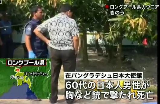 バングラデシュ北部で日本人男性「ホシ・クニオ」さんが銃で撃たれて殺害された事件、ISのバングラデシュ支部を名乗る組織が犯行声明 … 信憑性は不明