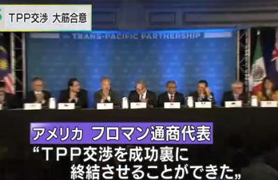 TPP合意、世界のGDP約4割を占める巨大自由貿易圏が誕生、コメは無関税輸入枠を設定する事で関税維持、肉類は緊急輸入制限付きで関税引き下げ … 民・共は「国益損なう」と批判