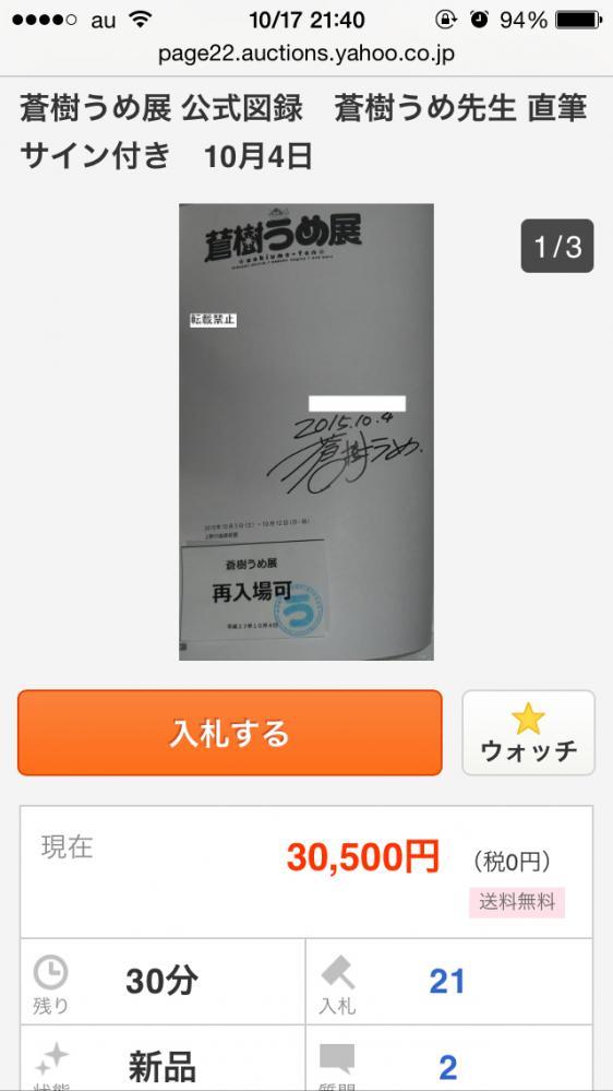 【速報】蒼樹うめ展で行われたサイン会のサイン入り図録がヤフオクで凄まじい値段に
