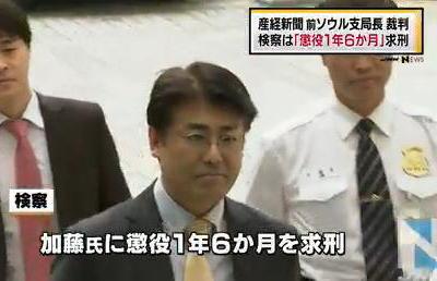 韓国検察、産経新聞・加藤達也前ソウル支局長(49)に懲役1年6ヶ月を求刑 … 「謝罪無しで否認し反省してない。取材資格を取り消された腹いせだろう」と非難、加藤氏は無罪を主張