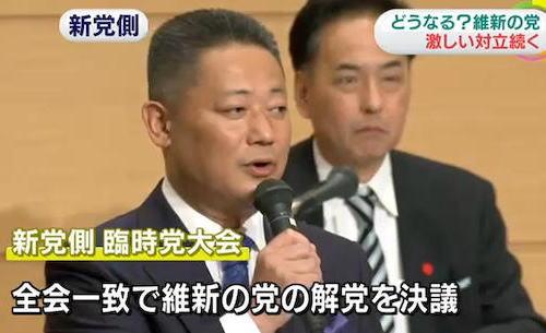 維新の党、除名処分された議員らが臨時の党大会を開き、投票した230人全員の賛成で解党決議→ 松野代表ら執行部側は法的な措置も辞さない構え、総務省も解党届を受理しない見通し