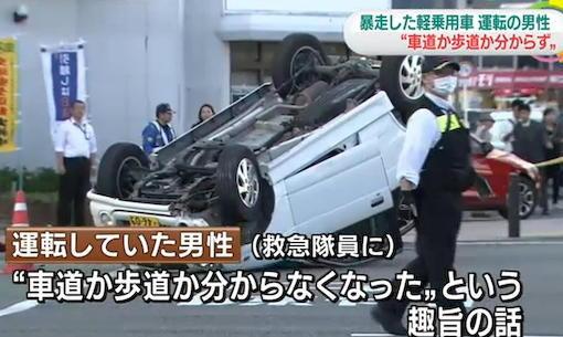 JR宮崎駅での軽乗用車暴走事故、運転していた川内實次(73)容疑者にてんかんの持病 …藤本みどりさん(66)高木喜久枝さん(50)が死亡、17歳の女子高校生など4人が重軽傷
