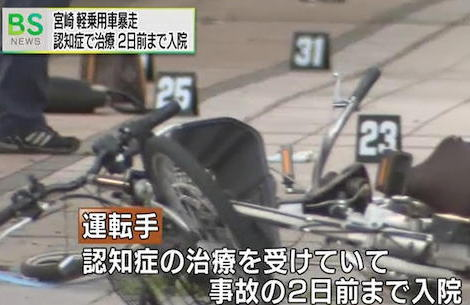 宮崎で暴走軽自動車により7人が死傷した事故、運転手の川内実次(73)認知症の治療で2日前まで入院 … 鹿児島出発後色々な場所を経て宮崎へ→ 「今どこにいるかが分からない」という供述