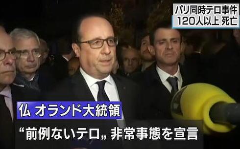 「私たちは戦争状態にある」 仏国民が街中で国家を合唱 … 仏・パリ7カ所で同時テロ120人超死亡、日本の高校8校パリへの修学旅行生800人は全員無事を確認