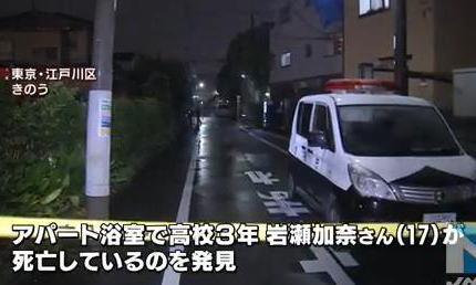 江戸川区のアパートの浴室で、近くに住む高校3年生・岩瀬加奈さん(17)の遺体が見つかる … この部屋に住む被害者のアルバイト先の元同僚・青木正裕容疑者(29)を強盗殺人の容疑で逮捕