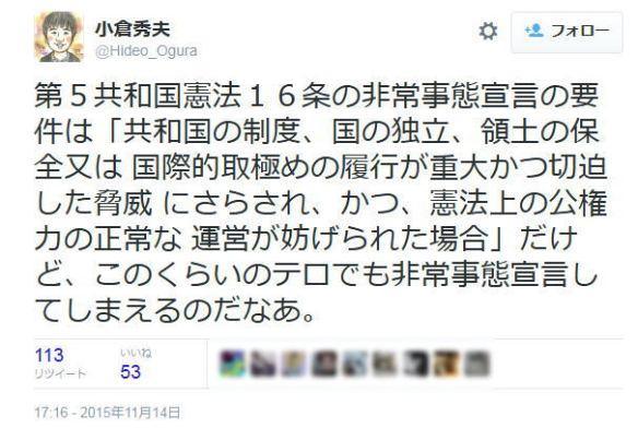 小倉秀夫弁護士、フランスの同時テロについて「日本でも憲法改正すると、この程度のテロでも非常事態宣言発動の恐れがあるって事ですね」「これは日本の右派が憧れるわけですね」→ 炎上