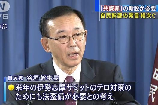 あべ「日本でも起こりうるテロに対してどんな備えをしてあるというのだ」→ 自民・谷垣禎一幹事長「テロ対策の一環として『共謀罪』を新設する必要がある」