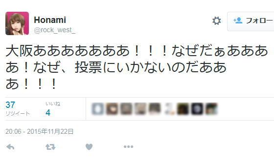 大阪W選挙で大阪維新の会が圧勝→ SEALDs五寸釘ほなみ「大阪あああああああ!!!なぜだぁああああ!」