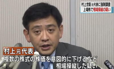 相場操縦をした疑いがあるとして、旧・村上ファンドを率いた村上世彰元代表(56)や投資会社を運営する長女の自宅などを強制調査