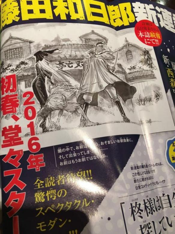 【速報】週刊少年サンデーの改革が判明。久米田康治、藤田和日郎、西森博之が帰ってくるぞー!!