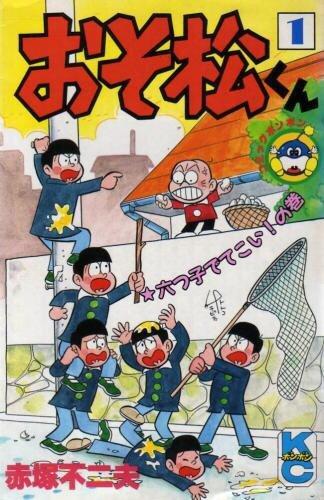 【悲報】中学生「古本屋でおそ松くんとか言う漫画見つけたけどおそ松さんのパクリだよね」
