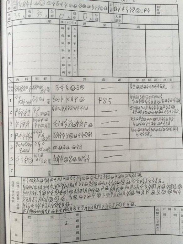 【画像】学級日誌をポケモンのアンノーン文字で書いて提出した結果wwwwwww