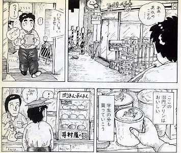 【朗報】牛丼ガイジ、隣の学生に奢る
